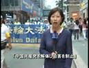 【新唐人】「国を盗られた日」魂を揺さぶる脱党パレード