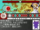 【ニコニコ動画】和太鼓が幻想入り 第1和を解析してみた