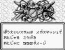 SaGa2秘宝伝説 ぼうえいシステム戦