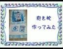 【ニコニコ動画】【作ってみた】ダム様の抱き枕カバー【あちぽん】を解析してみた