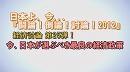 1/3【経済討論25弾】今、日本が選ぶべき最良の経済政策[桜H24/10/6]