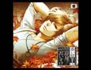 添い寝羊CD 試聴  vol.3拓弥(岸尾だいすけ) thumbnail