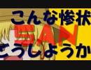 【ゆっくり実況】わたしのクトゥルフ!(1)【クトゥルフTRPGリプレイ】 thumbnail