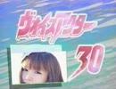 ヴォイスアクター30 thumbnail