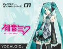 初音ミク ARIA 1st挿入歌「シンフォニー」レッスン室(for Ver.1.0) thumbnail