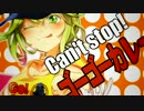 【GUMI】Can't stop!ゴーゴーカレー