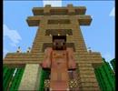 【Minecraft】もう俺、村人でいいや~竜討