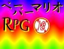 【鬼畜縛り】18禁の絵本【ペーパーマリオRPG実況】Part1