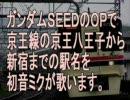 初音ミクにガンダムSEEDのOPで京王線の駅名を歌わせてみた。