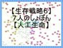 【生存戦略6】7人のしょぼん【人工生命】