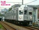 池上線 7700系 特別仕様列車