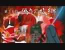 火車遇々 護法少女ソワカちゃん第16話の歌