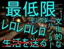 【実況】最低限文化的な狩りをするモンスターハンター #2【MHP2G】