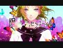 【GUMI】阻碍-ディセンブロイル【オリジナルPV】