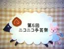 【ニコニコ動画】【OP】第5回ニコニコ手芸祭 開幕宣言を解析してみた