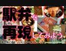 【駅弁を再現してみよう】いわし駅弁・週末着回しコーデ~魚料理祭 thumbnail