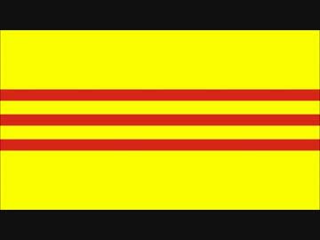 ベトナム共和国国歌「市民への呼...