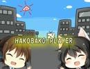 【スフィ】 HAKOBAKO PLAYER 歌ってみた 【いち】