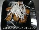【高杉さん家のおべんとう】マグロの南蛮漬け【作ってみた】