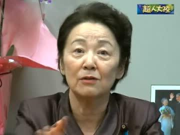 10/8 【超人大陸】山谷えり子【...