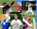 「ゆずれない願い」を野球選手名で歌ってみた thumbnail