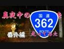 【ニコニコ動画】【車載動画】真夜中の国道362号線を走ってみた 番外編【夜酷】を解析してみた