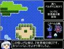 FC版DQ2RTA_6時間38分42秒_Part3/9 thumbnail