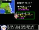 FC版DQ2RTA_6時間38分42秒_Part6/9
