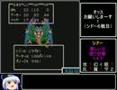 FC版DQ2RTA_6時間38分42秒_Part9/9 thumbnail