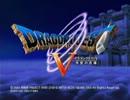 ドラゴンクエストVを実況せんとすキラー 第1話 thumbnail