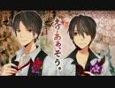 【オリジナルPV】兄弟でえ?あぁ、そう。を歌ってみた【Aiki×PECO】 thumbnail