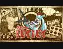 【歌ってみた】週刊少年バイバイ【いわもと】 thumbnail