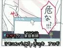 【ニコカラ】エロくないけどエロく聞こえる単語のみで千本桜歌ってみたF thumbnail
