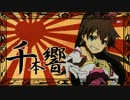 【音MAD】千本響【響誕生日記念】 thumbnail