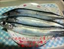 【ニコニコ動画】【魚料理祭】秋刀魚のかば焼き風【おばちゃんのれうり】を解析してみた