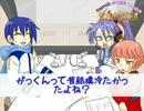 【KAITO・がくぽ・いろは】もっしゃりラジ