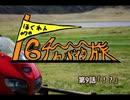 【ニコニコ動画】164時間で北海道バイク旅 part.09を解析してみた
