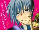 【KAITO】あいすのとりぷる伝説【恋のミクル伝説替え歌】