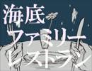 『海底ファミリーレストラン』を歌ってみました。【松下】 thumbnail