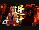 戦国大戦 江が頑張る 10.5話「始まりの物語(・∀・)」 thumbnail