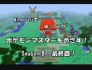 【Minecraft】ゆっくりがポケモンマスターをめざす! Season1最終回 thumbnail