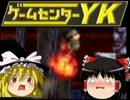 【ゲームセンターYKゆっくり課長の挑戦】LA-MULANAに挑戦 Part28 thumbnail