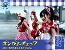 """ギンガムチェック[dBX""""気持ちを伝えるか""""Remix] / AKB48 thumbnail"""