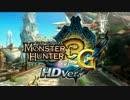 WiiU 『モンスターハンター3(トライ)G HD Ver.』 プロモーション映像
