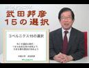 武田邦彦『現代のコペルニクス』特別編 〜コペルニクス15の選択〜