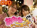DVD「あみなとニコニコ。」2012.10.26発売!!