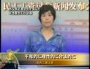 【新唐人】外交部記者会見を真似た女性農民工が話題