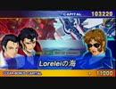 【GジェネOW】STAGE RANK B4-01 Loreleiの海【Part043】