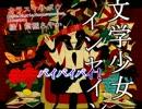 【ニコカラ】文学少女インセイン《on vocal》 thumbnail