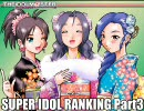 SUPER IDOL RANKING Part3 週刊アイドルマスターランキングスペシャル